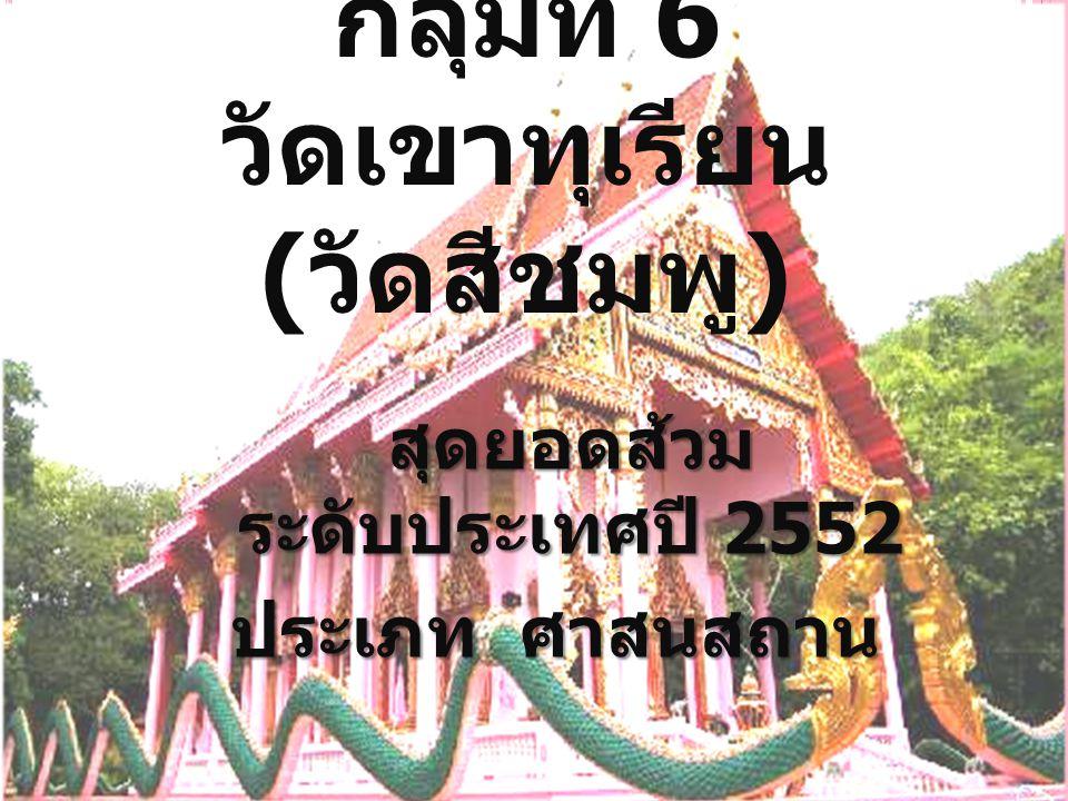 กลุ่มที่ 6 วัดเขาทุเรียน ( วัดสีชมพู ) สุดยอดส้วม ระดับประเทศปี 2552 ประเภท ศาสนสถาน