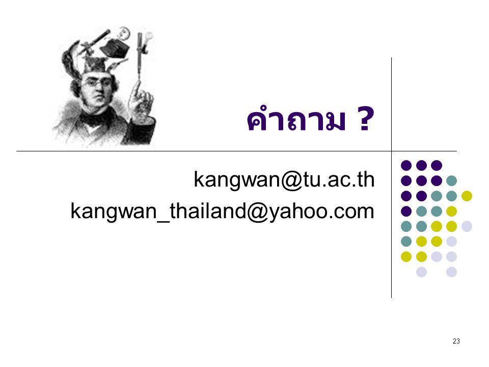 23 คำถาม ? kangwan@tu.ac.th kangwan_thailand@yahoo.com