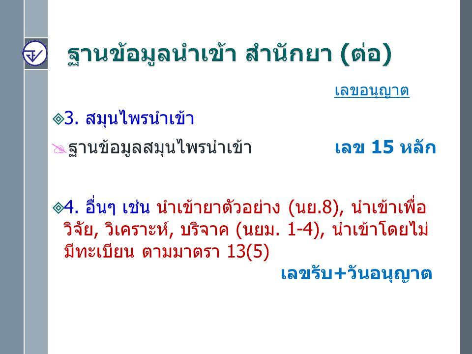 เลขอนุญาต  3. สมุนไพรนำเข้า  ฐานข้อมูลสมุนไพรนำเข้าเลข 15 หลัก  4. อื่นๆ เช่น นำเข้ายาตัวอย่าง (นย.8), นำเข้าเพื่อ วิจัย, วิเคราะห์, บริจาค (นยม. 1