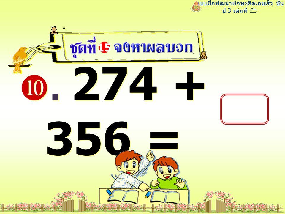 แบบฝึกพัฒนาทักษะคิดเลขเร็ว ชั้น ป.3 เล่มที่ 1 . 274 + 356 = 15