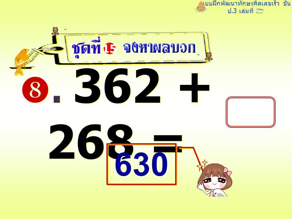 แบบฝึกพัฒนาทักษะคิดเลขเร็ว ชั้น ป.3 เล่มที่ 1 . 362 + 268 = 15 630 630
