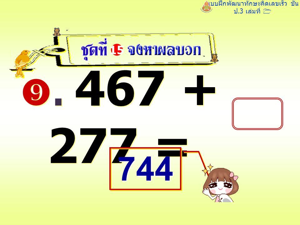 แบบฝึกพัฒนาทักษะคิดเลขเร็ว ชั้น ป.3 เล่มที่ 1 . 467 + 277 = 15 744 744