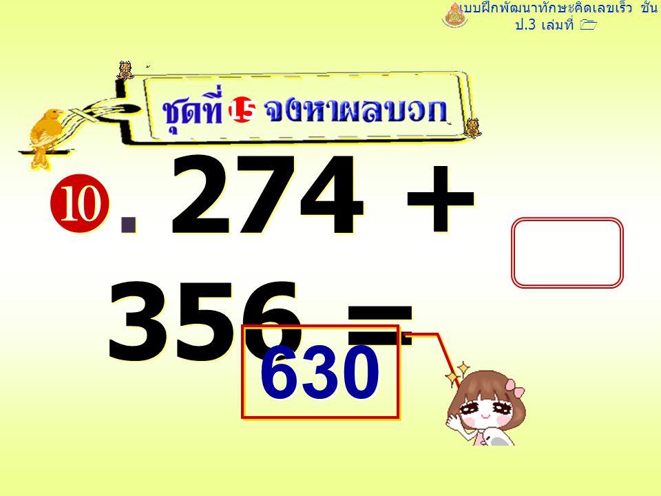 แบบฝึกพัฒนาทักษะคิดเลขเร็ว ชั้น ป.3 เล่มที่ 1 . 274 + 356 = 15 630 630