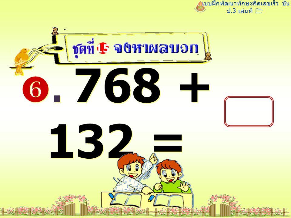 แบบฝึกพัฒนาทักษะคิดเลขเร็ว ชั้น ป.3 เล่มที่ 1 . 768 + 132 = 15 900 900