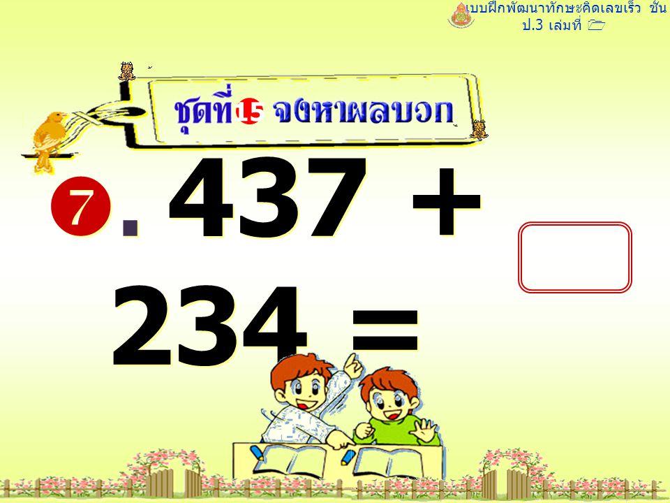 แบบฝึกพัฒนาทักษะคิดเลขเร็ว ชั้น ป.3 เล่มที่ 1 . 437 + 234 = 15 671 671