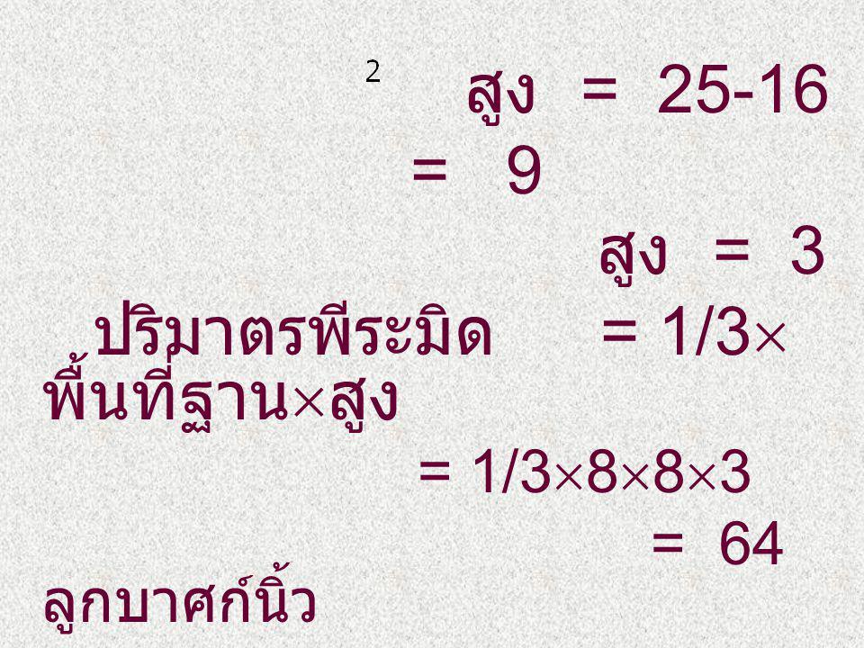 แบบฝึกหัด 1.จงหาปริมาตรพีระมิด ฐานสามเหลี่ยมด้านเท่า ยาวด้านละ 16 นิ้ว พีระมิดสูง 15 นิ้ว 1.