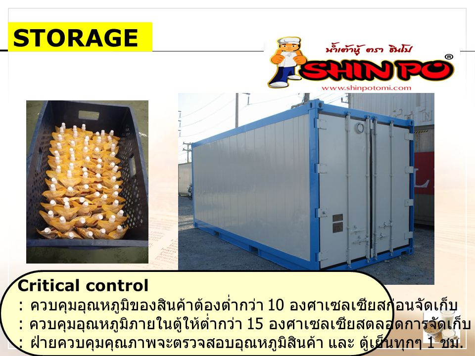 STORAGE Critical control : ควบคุมอุณหภูมิของสินค้าต้องต่ำกว่า 10 องศาเซลเซียสก่อนจัดเก็บ : ควบคุมอุณหภูมิภายในตู้ให้ต่ำกว่า 15 องศาเซลเซียสตลอดการจัดเ