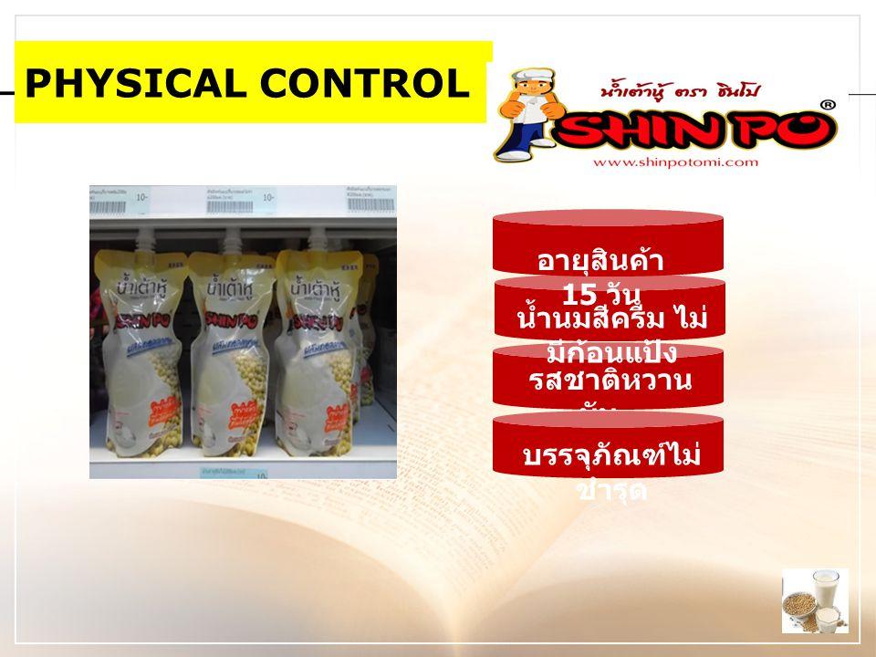 PHYSICAL CONTROL อายุสินค้า 15 วัน น้ำนมสีครีม ไม่ มีก้อนแป้ง รสชาติหวาน มัน บรรจุภัณฑ์ไม่ ชำรุด