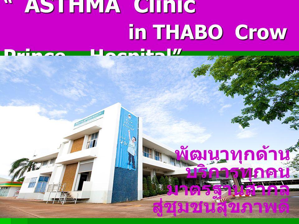 ASTHMA Clinic in THABO Crow Prince Hospital ASTHMA Clinic in THABO Crow Prince Hospital พัฒนาทุกด้าน บริการทุกคน มาตรฐานสากล สู่ชุมชนสุขภาพดี