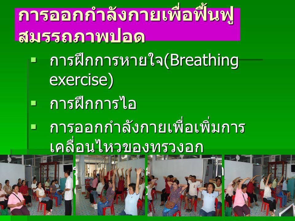 การออกกำลังกายเพื่อฟื้นฟู สมรรถภาพปอด  การฝึกการหายใจ (Breathing exercise)  การฝึกการไอ  การออกกำลังกายเพื่อเพิ่มการ เคลื่อนไหวของทรวงอก  การออกกำลังกายเพิ่มความทนทาน (Endurance exercis)