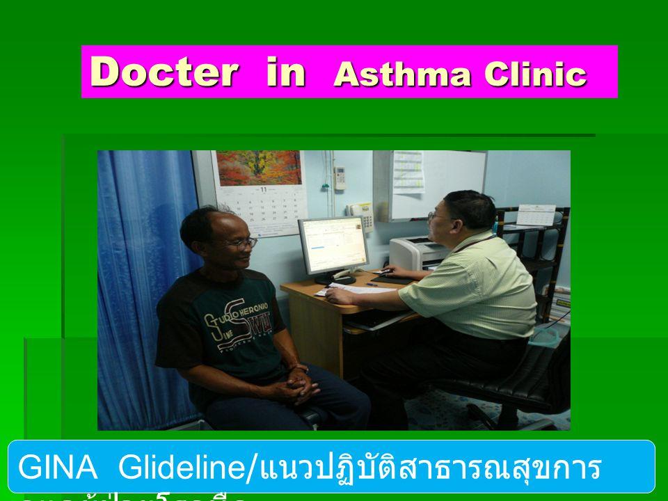 Docter in Asthma Clinic GINA Glideline/ แนวปฏิบัติสาธารณสุขการ ดูแลผู้ป่วยโรคหืด