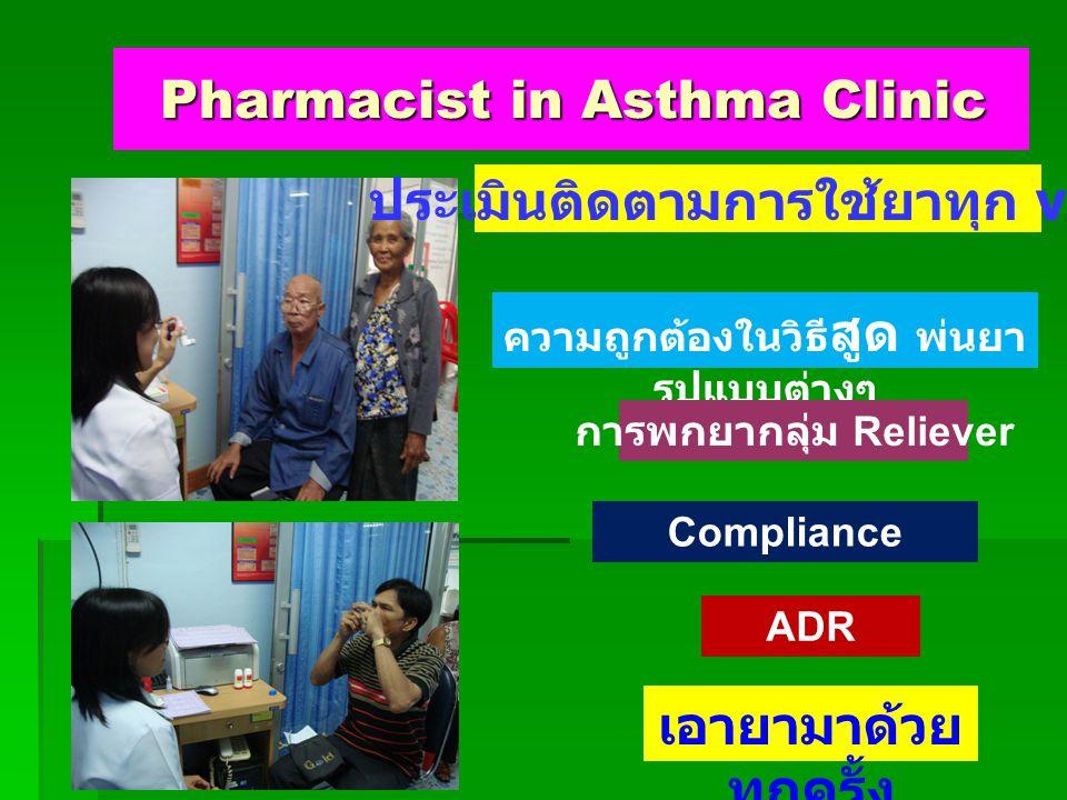 ประเมินติดตามการใช้ยาทุก visit ความถูกต้องในวิธี สูด พ่นยา รูปแบบต่างๆ Compliance การพกยากลุ่ม Reliever ADR เอายามาด้วย ทุกครั้ง Pharmacist in Asthma Clinic Pharmacist in Asthma Clinic