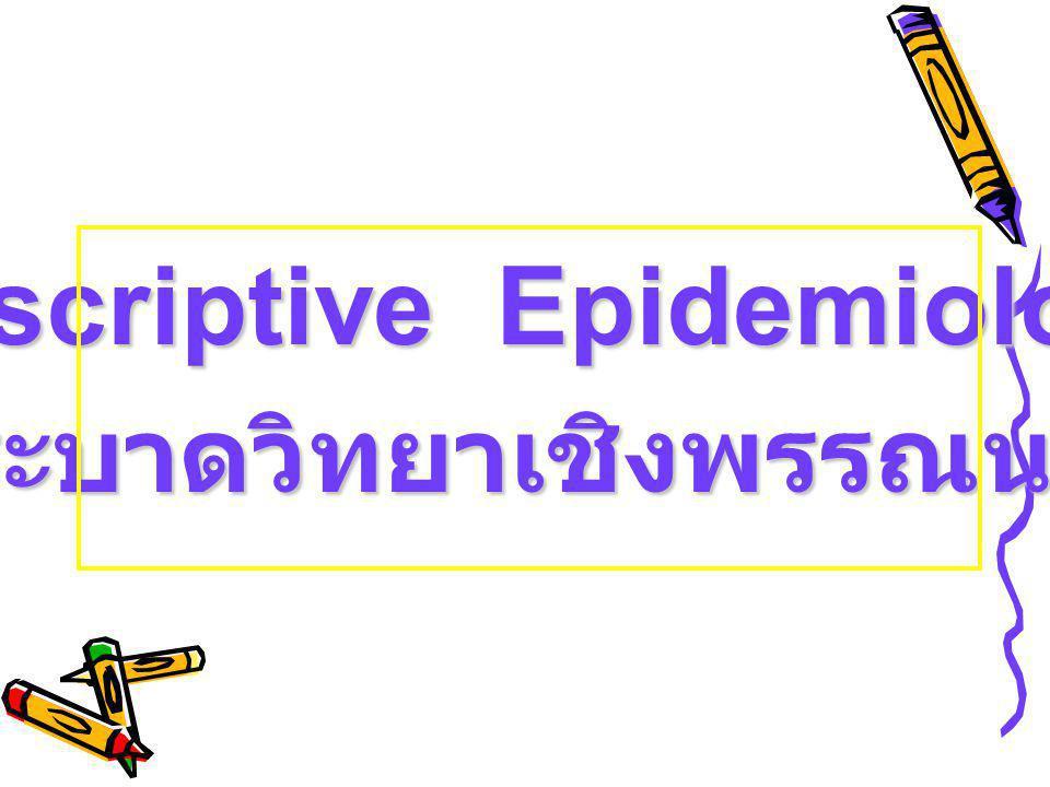Descriptive Epidemiology ระบาดวิทยาเชิงพรรณนา