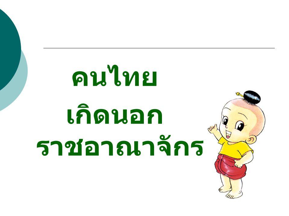คนไทย เกิดนอก ราชอาณาจักร