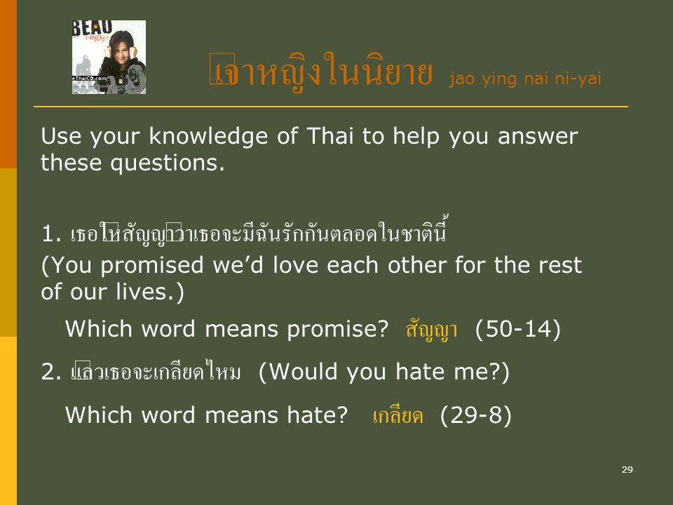 29 Use your knowledge of Thai to help you answer these questions.