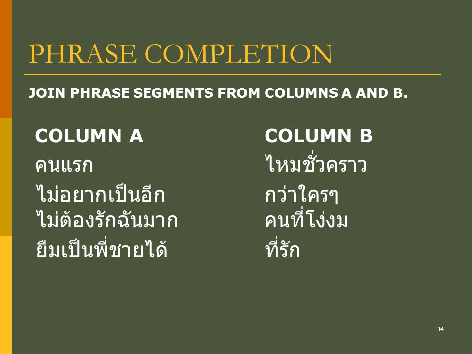 34 PHRASE COMPLETION JOIN PHRASE SEGMENTS FROM COLUMNS A AND B.