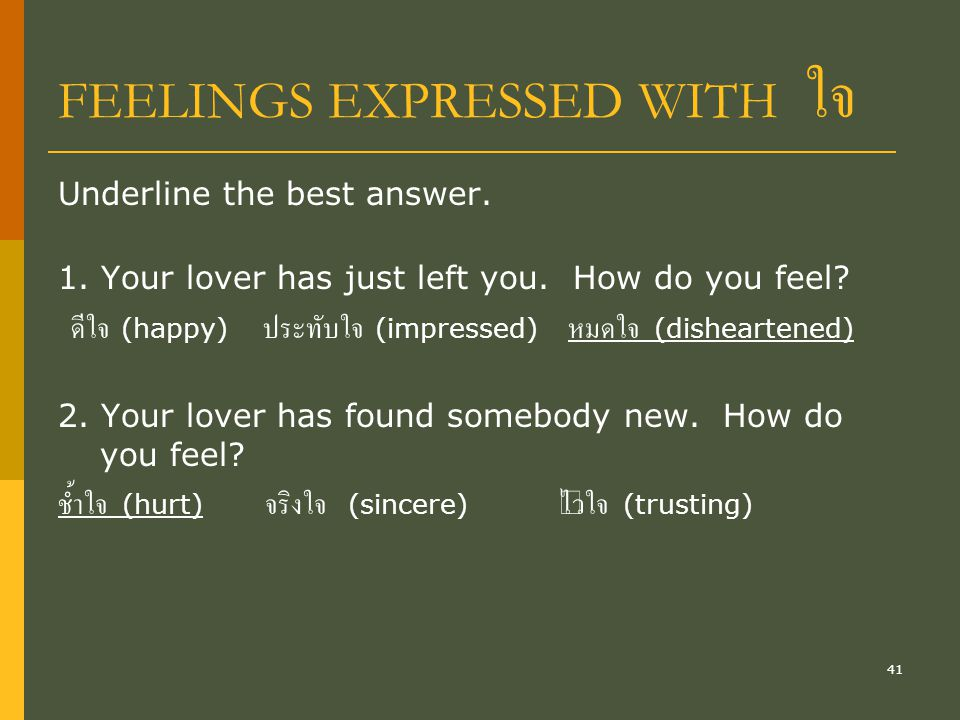 41 FEELINGS EXPRESSED WITH ใจ Underline the best answer.
