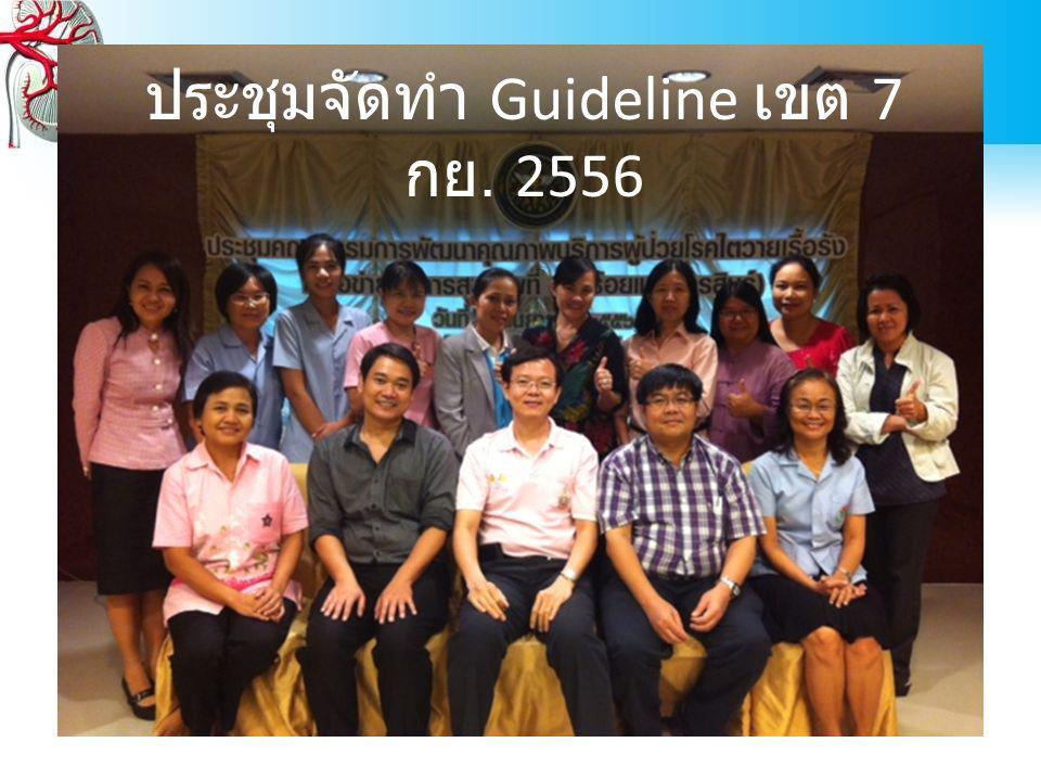 ประชุมจัดทำ Guideline เขต 7 กย. 2556
