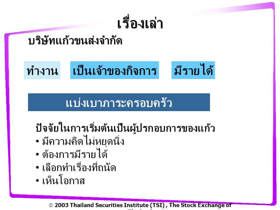  2003 Thailand Securities Institute (TSI), The Stock Exchange of Thailand เนื้อหาช่วงชั้นที่ 1 พ่อมดบอกอาชีพ ระดับการเรียนรู้ ป.