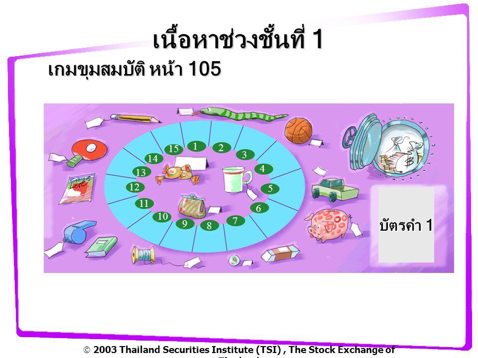  2003 Thailand Securities Institute (TSI), The Stock Exchange of Thailand เนื้อหาช่วงชั้นที่ 1 เกมขุมสมบัติ หน้า 105 1 2 3 4 5 6 7 8 9 10 11 12 13 14 15 พับถุงกระดาษ ขาย ได้เงิน 15 บาท ได้เงิน 15 บาท