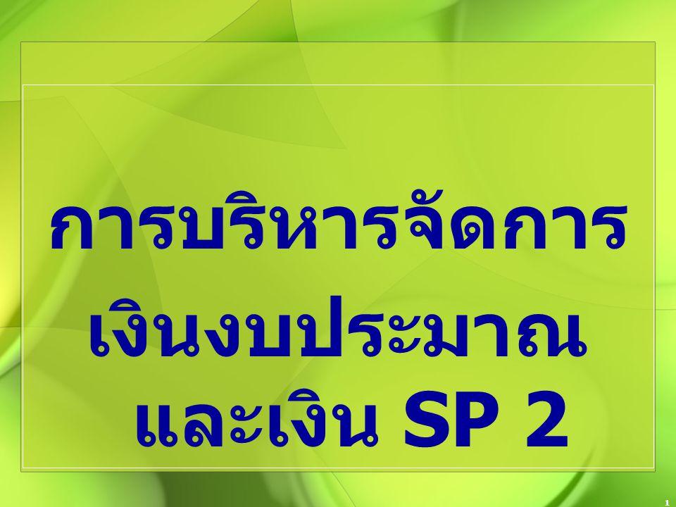 1 การบริหารจัดการ เงินงบประมาณ และเงิน SP 2