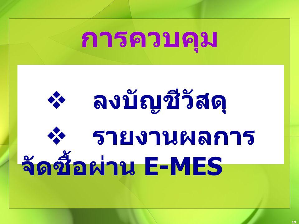19 การควบคุม  ลงบัญชีวัสดุ  รายงานผลการ จัดซื้อผ่าน E-MES