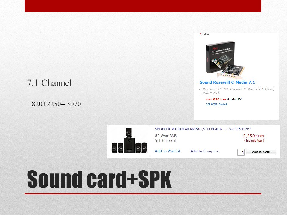 Sound card+SPK 7.1 Channel 820+2250= 3070