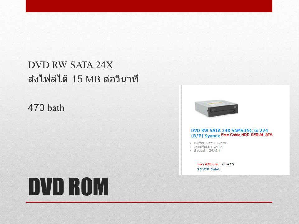 DVD ROM DVD RW SATA 24X ส่งไฟล์ได้ 15 MB ต่อวินาที 470 bath