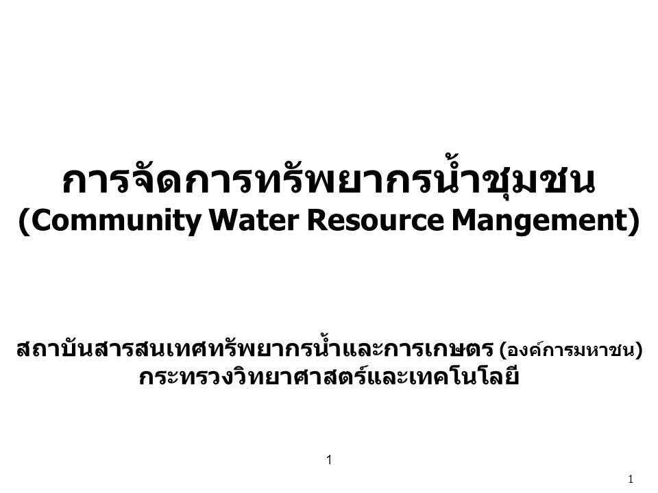 1 การจัดการทรัพยากรน้ำชุมชน (Community Water Resource Mangement) สถาบันสารสนเทศทรัพยากรน้ำและการเกษตร (องค์การมหาชน) กระทรวงวิทยาศาสตร์และเทคโนโลยี 1