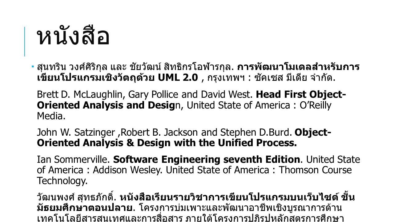 หนังสือ  สุนทริน วงศ์ศิริกุล และ ชัยวัฒน์ สิทธิกรโอฬารกุล. การพัฒนาโมเดลสำหรับการ เขียนโปรแกรมเชิงวัตถุด้วย UML 2.0, กรุงเทพฯ : ซัคเซส มีเดีย จำกัด.