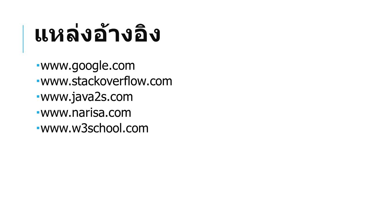 แหล่งอ้างอิง  www.google.com  www.stackoverflow.com  www.java2s.com  www.narisa.com  www.w3school.com