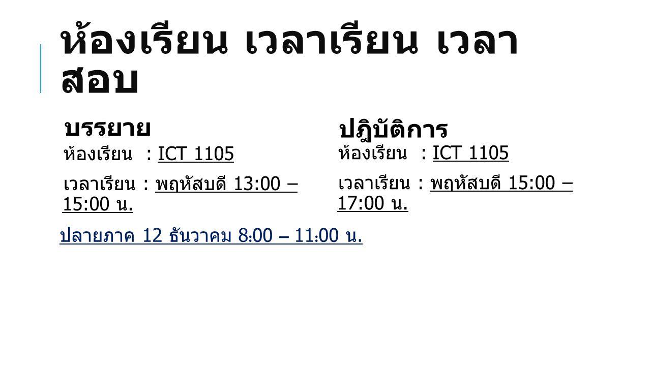 ห้องเรียน เวลาเรียน เวลา สอบ ห้องเรียน : ICT 1105 เวลาเรียน : พฤหัสบดี 13:00 – 15:00 น. ห้องเรียน : ICT 1105 เวลาเรียน : พฤหัสบดี 15:00 – 17:00 น. บรร