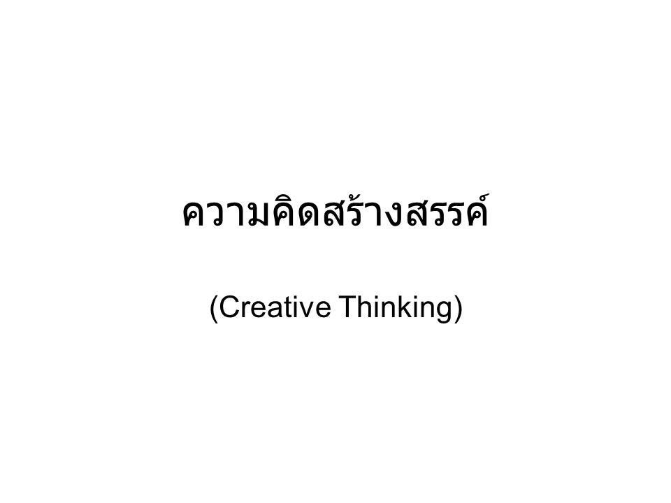 ความคิดสร้างสรรค์ (Creative Thinking)