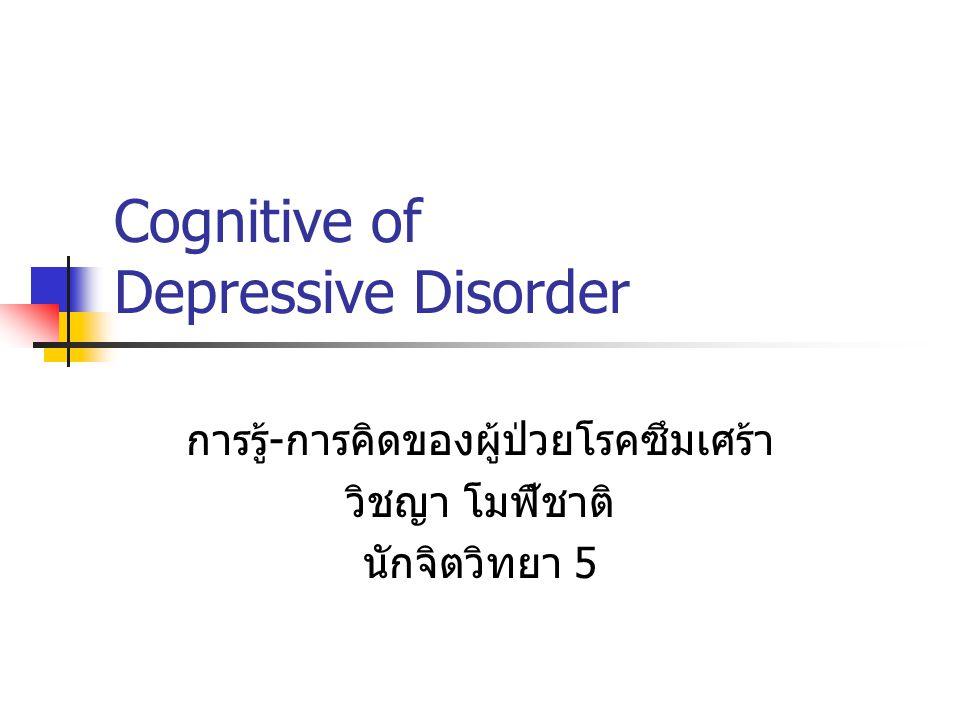 Cognitive of Depressive Disorder การรู้ - การคิดของผู้ป่วยโรคซึมเศร้า วิชญา โมฬีชาติ นักจิตวิทยา 5