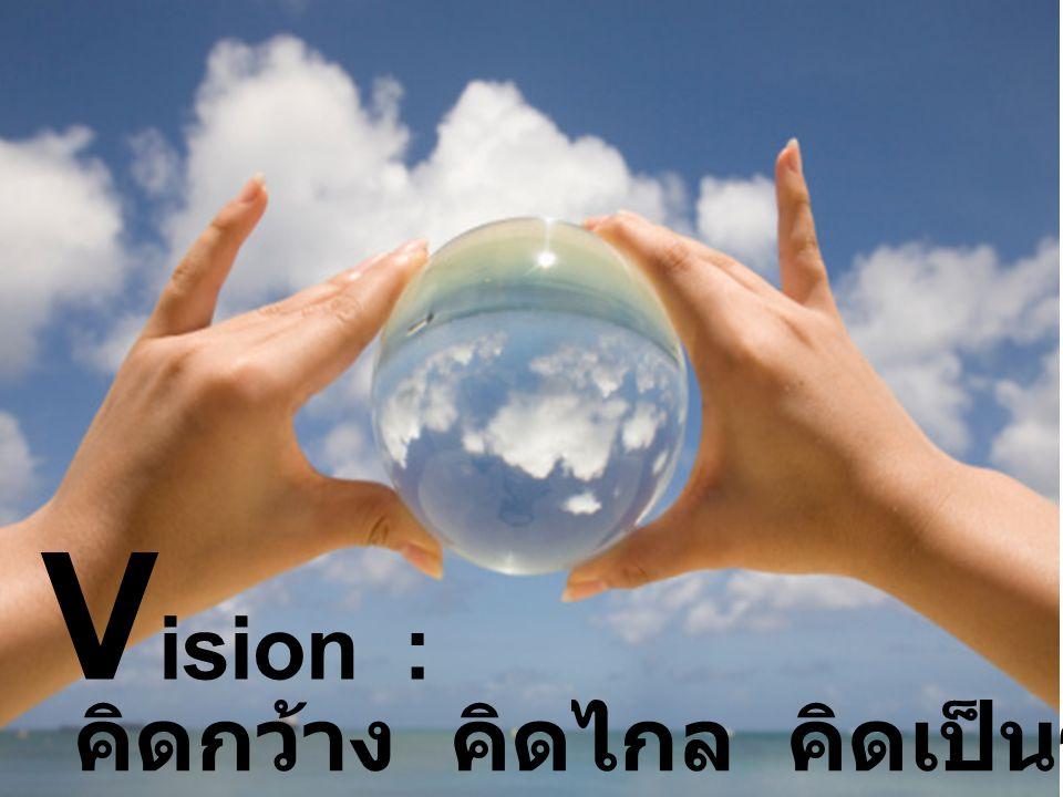 V ision : คิดกว้าง คิดไกล คิดเป็นระบบ