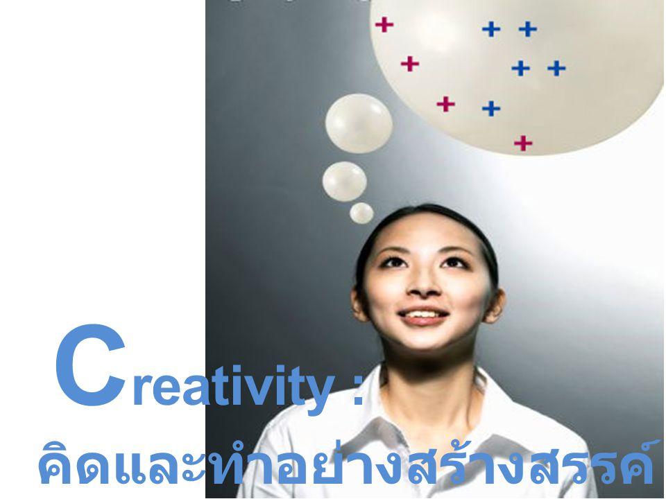 C reativity : คิดและทำอย่างสร้างสรรค์