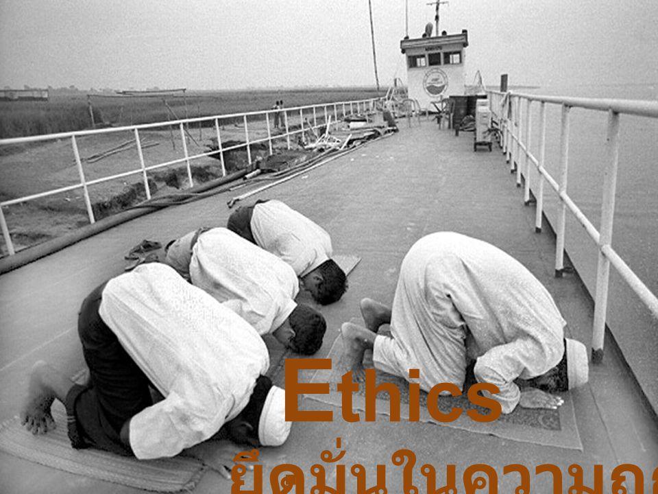 E thics : ยึดมั่นในความถูกต้องดีงาม