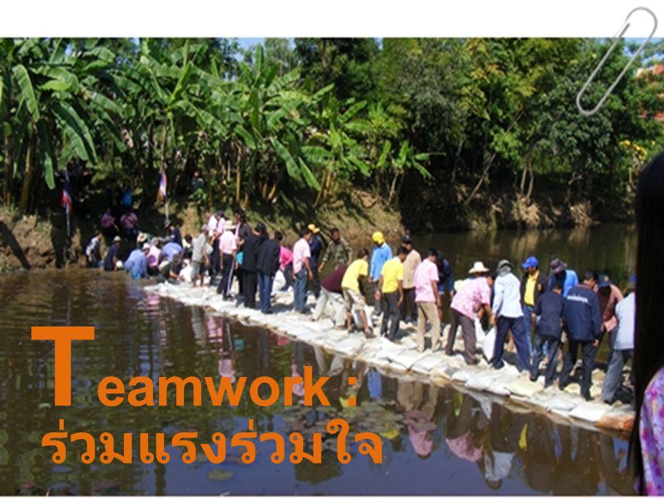 T eamwork : ร่วมแรงร่วมใจ