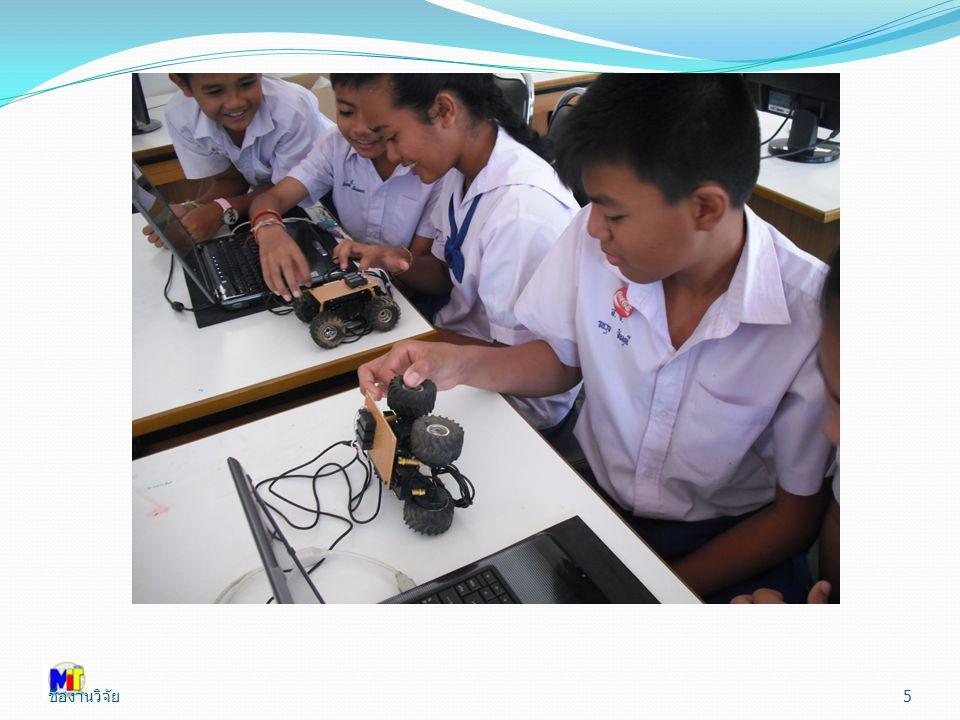 วัตถุประสงค์  เพื่อพัฒนาสื่อการสอนเกี่ยวกับ เทคโนโลยีและคอมพิวเตอร์ที่มี ต้นทุนต่ำและสามารถนำมาสอน นักเรียนได้ ชื่องานวิจัย