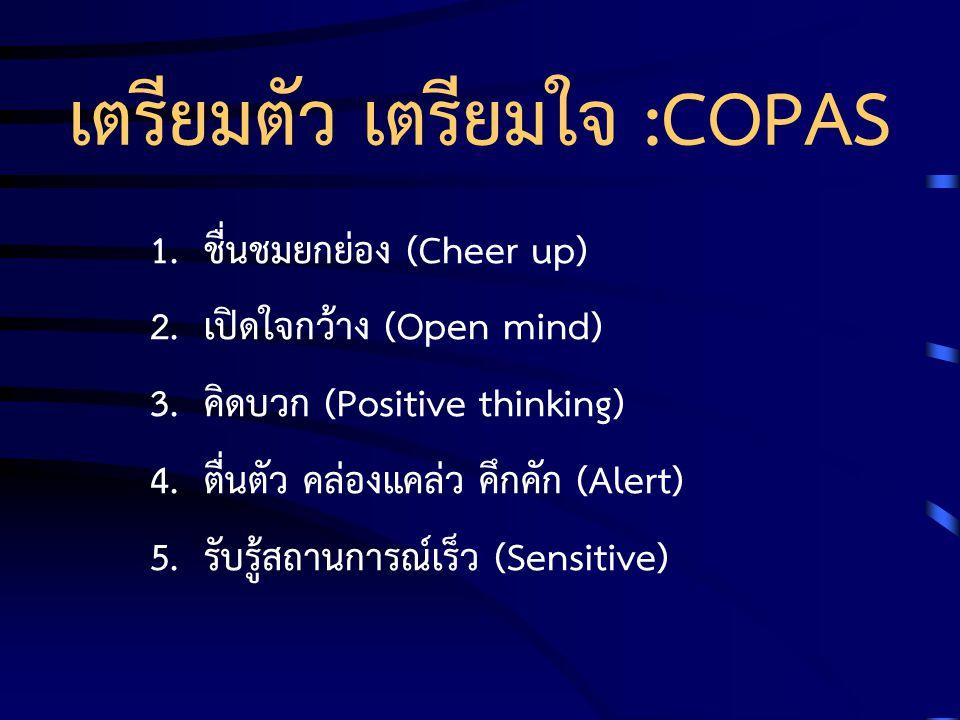 1.ชื่นชมยกย่อง (Cheer up) 2. เปิดใจกว้าง (Open mind) 3.
