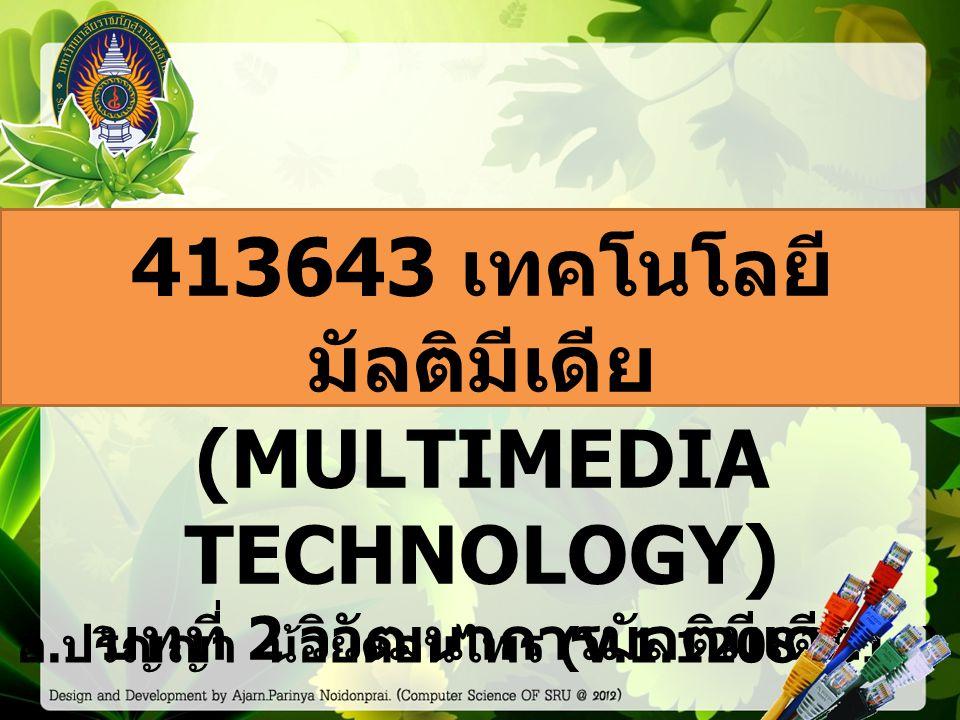 อ. ปริญญา น้อยดอนไพร (V.1.12082014) 413643 เทคโนโลยี มัลติมีเดีย (MULTIMEDIA TECHNOLOGY) บทที่ 2 วิวัฒนาการมัลติมีเดีย