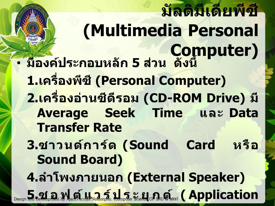 มัลติมีเดียพีซี (Multimedia Personal Computer) มีองค์ประกอบหลัก 5 ส่วน ดังนี้ 1.
