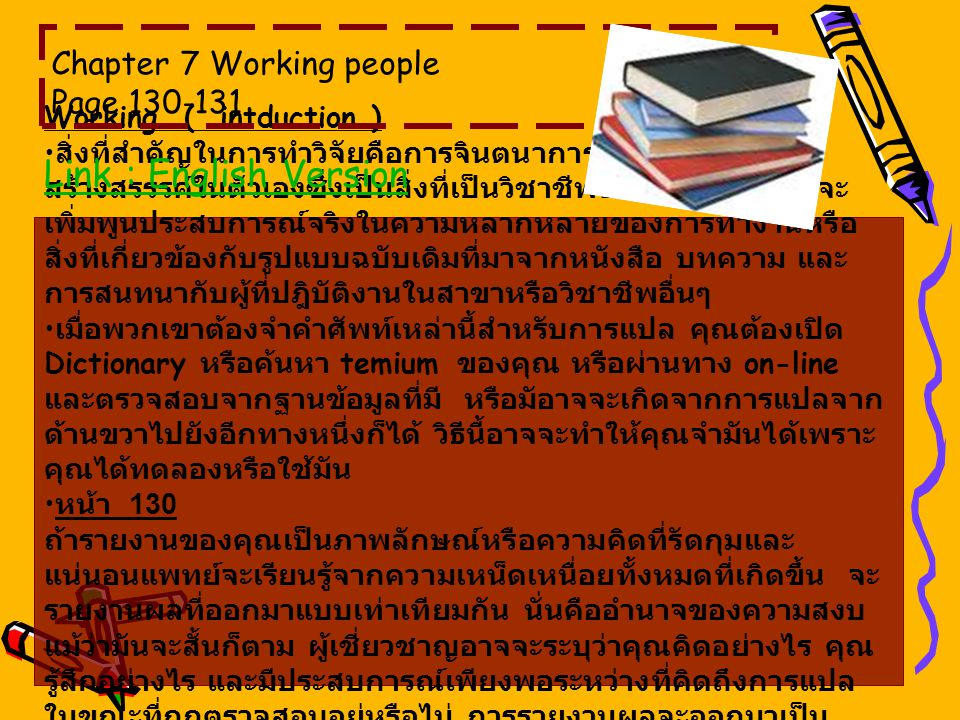Chapter 7 Working people Page 132-133 Link : English Version