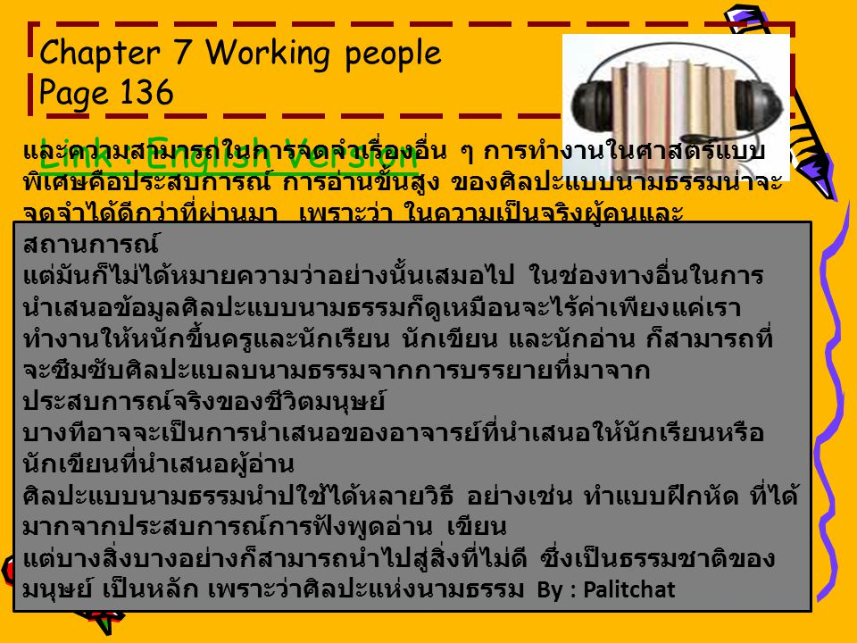 Chapter 7 Working people Page 136 Link : English Version และความสามารถในการจดจำเรื่องอื่น ๆ การทำงานในศาสตร์แบบ พิเศษคือประสบการณ์ การอ่านขั้นสูง ของศ