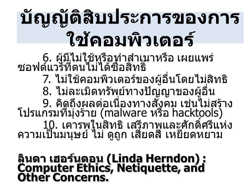 ลักษณะของผู้มีจริยธรรม 6. ผู้มีไม่ใช้หรือทำสำเนาหรือ เผยแพร่ ซอฟต์แวร์ที่ตนไม่ได้ซื้อสิทธิ์ 7. ไม่ใช้คอมพิวเตอร์ของผู้อื่นโดยไม่สิทธิ 8. ไม่ละเมิดทรัพ