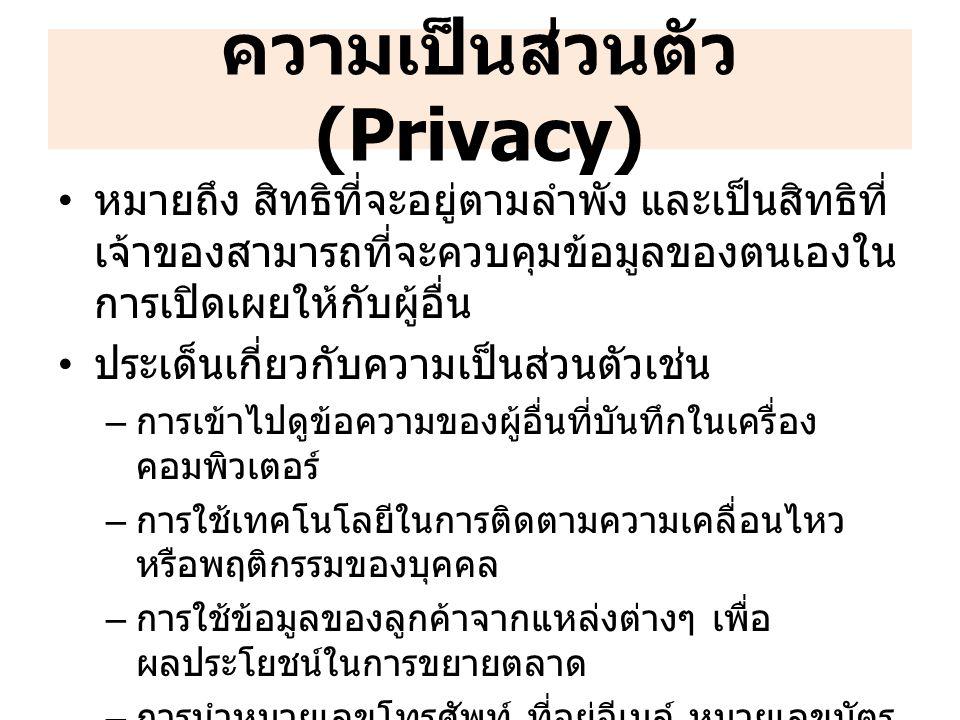 ความเป็นส่วนตัว (Privacy) หมายถึง สิทธิที่จะอยู่ตามลำพัง และเป็นสิทธิที่ เจ้าของสามารถที่จะควบคุมข้อมูลของตนเองใน การเปิดเผยให้กับผู้อื่น ประเด็นเกี่ย