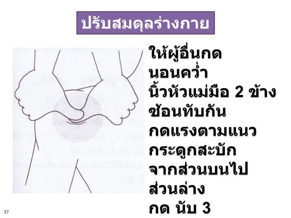 ปรับสมดุลร่างกาย และอารมณ์ ให้ผู้อื่นกด นอนคว่ำ นิ้วหัวแม่มือ 2 ข้าง ซ้อนทับกัน กดแรงตามแนว กระดูกสะบัก จากส่วนบนไป ส่วนล่าง กด นับ 3 คลาย นับ 3 จุดละ