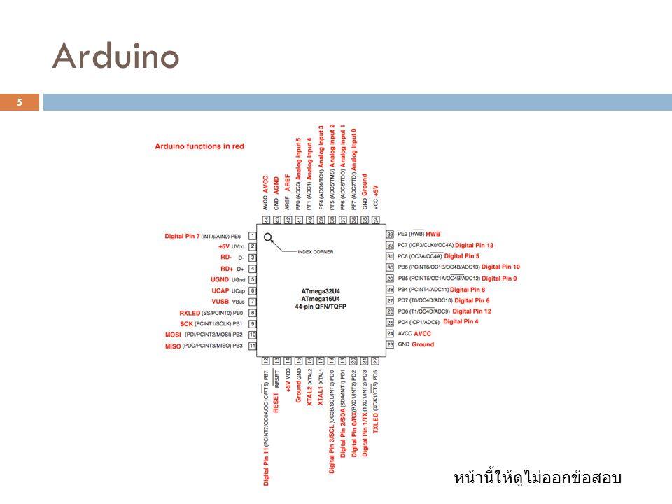 การเขียนโปรแกรมให้ Arduino 6  ใช้ภาษา C  เขียนและคอมไพล์ใน PC  จากนั้น Upload เข้าหน่วยความจำใน Microcontroller