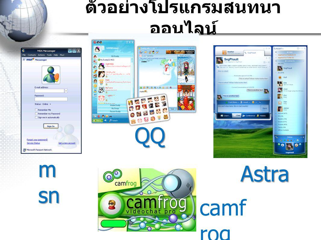 ตัวอย่างโปรแกรมสนทนา ออนไลน์ m sn QQ Astra camf rog