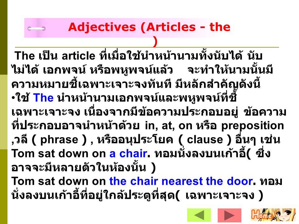 Adjectives (Articles - the ) The เป็น article ที่เมื่อใช้นำหน้านามทั้งนับได้ นับ ไม่ได้ เอกพจน์ หรือพหูพจน์แล้ว จะทำให้นามนั้นมี ความหมายชี้เฉพาะเจาะจ